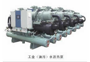 庄河水源热泵